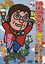 綾小路きみまろ 爆笑!エキサイトライブビデオ 第3集/DVD/TEBE-38049