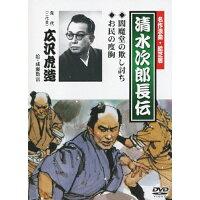 名作浪曲・絵芝居 閻魔堂の欺し討ち/お民の度胸/DVD/TEBR-30041