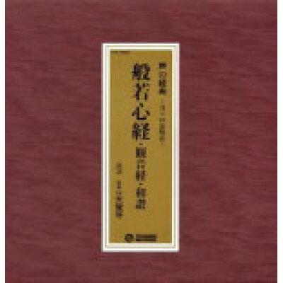 声の経典~日々のお勤め~1般若心経・観音経・和讃 アルバム POK-10001