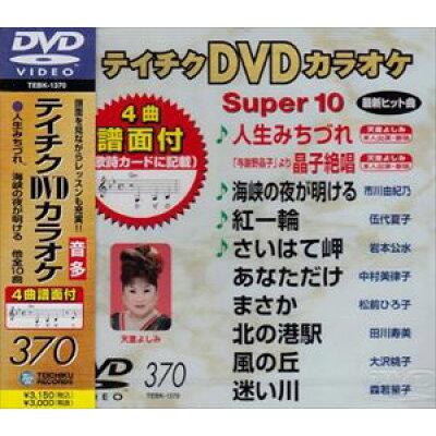 テイチクDVDカラオケ スーパー10(370)/DVD/TEBK-1370