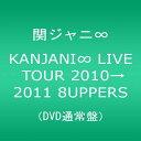 KANJANI∞ LIVE TOUR 2010→2011 8UPPERS/DVD/TEBI-8838