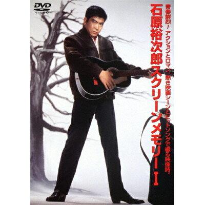 石原裕次郎 スクリーンメモリー I/DVD/TEBE-30091