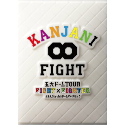 KANJANI∞ 五大ドームTOUR EIGHT×EIGHTER おもんなかったらドームすいません(初回限定盤)/DVD/TEBI-8847