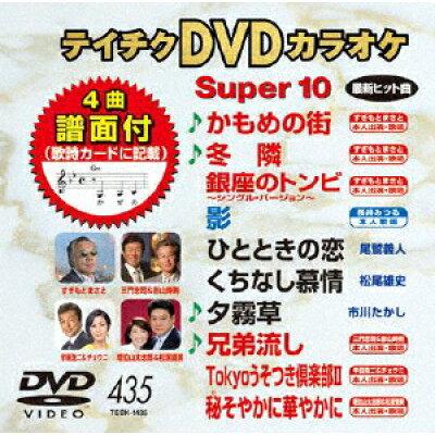 テイチクDVDカラオケ スーパー10(435)/DVD/TEBK-1435