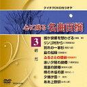 テイチクDVDカラオケ 心に残る名曲百撰 郷愁/DVD/TEBK-5103