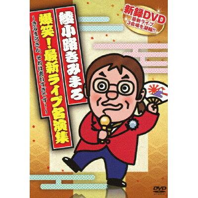 綾小路きみまろ 爆笑!最新ライブ名演集 ~きみまろさん、それは言いすぎです!~/DVD/TEBE-35123