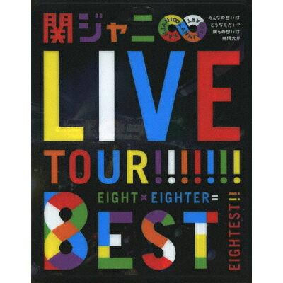 KANJANI∞ LIVE TOUR!! 8EST ~みんなの想いはどうなんだい?僕らの想いは無限大!!~/Blu-ray Disc/TEXI-8805