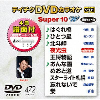 テイチクDVDカラオケ スーパー10W(472)/DVD/TEBO-1472