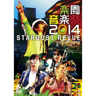 楽園音楽祭2014 STARDUST REVUE in 日比谷野外大音楽堂/DVD/TEBI-64320