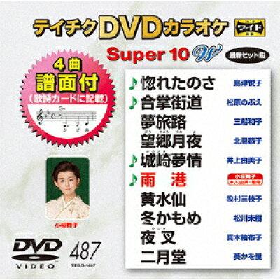 テイチクDVDカラオケ スーパー10W(487)/DVD/TEBO-1487