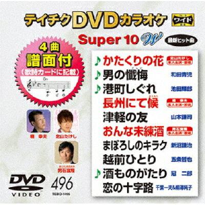 テイチクDVDカラオケ スーパー10W(496)/DVD/TEBO-1496