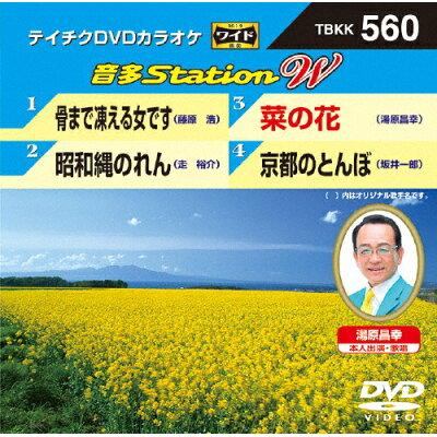 テイチクDVDカラオケ 音多Station W/DVD/TBKK-560