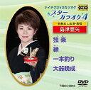 テイチクDVDカラオケ スターカラオケ4(16)/DVD/TBKK-9016