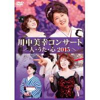 川中美幸コンサート 人・うた・心 2015/DVD/TEBE-39193