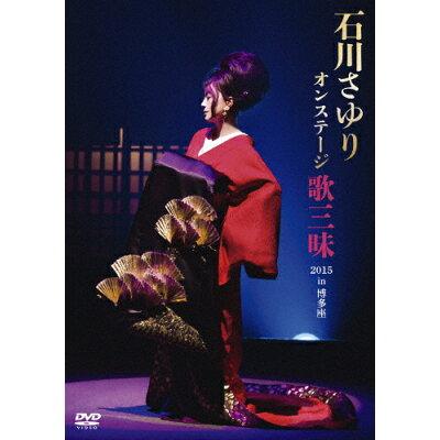 石川さゆり オンステージ 歌三昧 2015 in 博多座/DVD/TEBE-42200