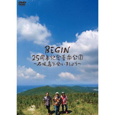 BEGIN25周年記念音楽公演~石垣島で会いましょう~/DVD/TEBI-42366