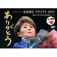 島津亜矢リサイタル2015 ありがとう/DVD/TEBE-50202
