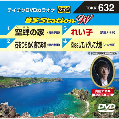 テイチクDVDカラオケ 音多Station W/DVD/TBKK-632