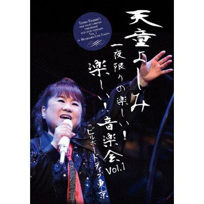 天童よしみ 一夜限りの楽しい!楽しい!音楽会 Vol.1 in ビルボードライブ東京/DVD/TEBE-50217