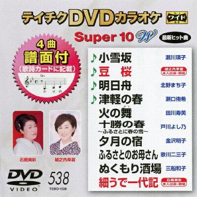 テイチクDVDカラオケ スーパー10W(538)/DVD/TEBO-1538