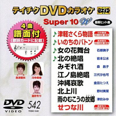 テイチクDVDカラオケ スーパー10W(542)/DVD/TEBO-1542