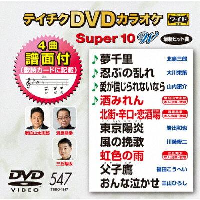 テイチクDVDカラオケ スーパー10W(547)/DVD/TEBO-1547