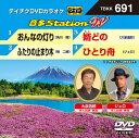 テイチクDVDカラオケ 音多Station W/DVD/TBKK-691