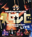 STARDUST REVUE 35th Anniversary Tour「スタ☆レビ」/Blu-ray Disc/TEXI-75028