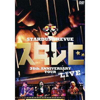 STARDUST REVUE 35th Anniversary Tour「スタ☆レビ」/DVD/TEBI-64458