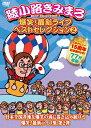 爆笑!最新ライブ ベストセレクション 2/DVD/TEBE-36244