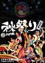 祭nine.秋祭り2017 ~どデカイ太鼓打ち鳴らせ! in 中野サンプラザホール~/DVD/TEBI-64493