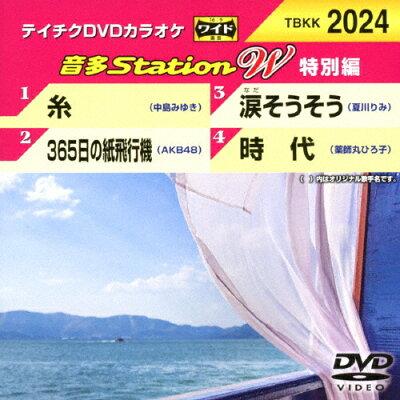 テイチクDVDカラオケ 音多Station W(特別編)/DVD/TBKK-2024