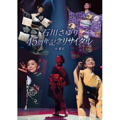 石川さゆり45周年記念リサイタル in 東京/DVD/TEBE-45249