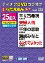 テイチクDVDカラオケ うたえもんW(133)最新演歌編/DVD/TEBO-11133