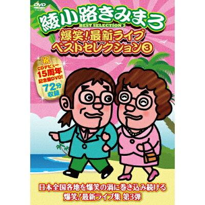爆笑!最新ライブ ベストセレクション 3/DVD/TEBE-36258