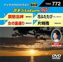 テイチクDVDカラオケ 音多Station W/DVD/TBKK-772