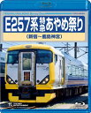 E257系 特急あやめ祭り(新宿~鹿島神宮)/Blu-ray Disc/TEXD-45024