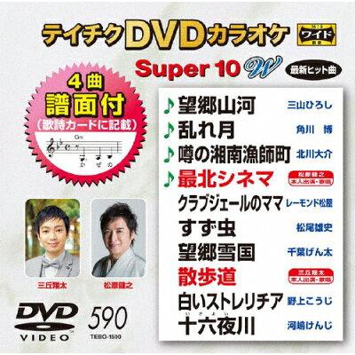 テイチクDVDカラオケ スーパー10W(590)/DVD/TEBO-1590