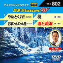 テイチクDVDカラオケ 音多Station W/DVD/TBKK-802