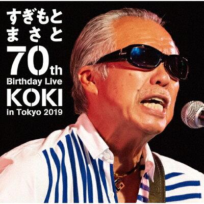 すぎもとまさと 70th Birthday Live KOKI in Tokyo 2019/DVD/TEBE-43283