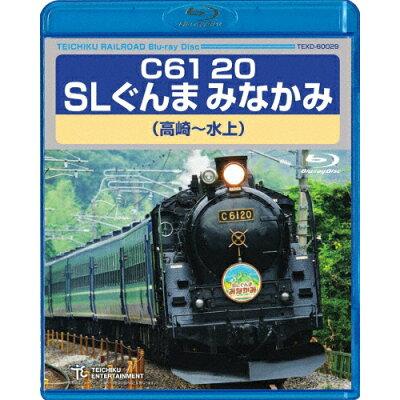 C61 20 SLぐんまみなかみ(高崎~水上)/Blu-ray Disc/TEXD-60029