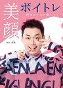 「美顔ボイトレ」~声を出すたびに美しく~/DVD/TEBE-30301