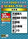 テイチクDVDカラオケ うたえもんベストW(001)演歌編/DVD/TEBO-9001