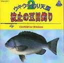 Win3.1 CDソフト ウキウキ釣り天国2