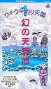 Win95 CDソフト ウキウキ釣り天国1 幻の天狗池
