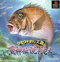 ウキウキ釣り天国 〜魚神伝説を追え〜