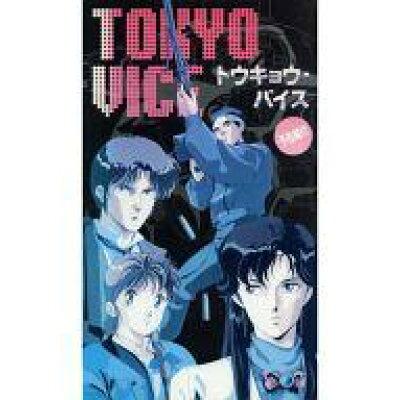アニメ VHS トウキョウ バイス