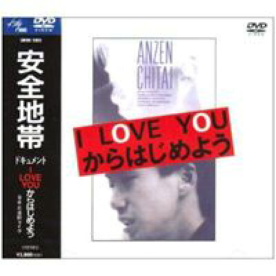 ドキュメント I LOVE YOUからはじめよう/DVD/UMBK-1005