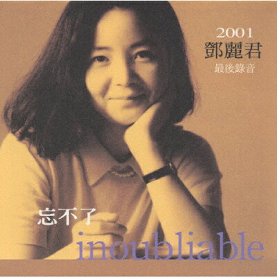 忘れられない~最後のレコーディング~/CD/UPCH-1095