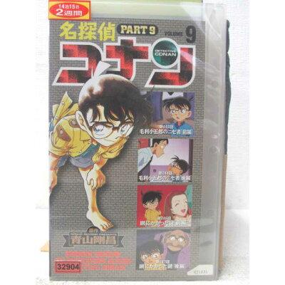 名探偵コナン PART9(9) 邦画 UPVV-1029